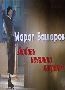 Марат Башаров. Любовь нечаянно нагрянет смотреть онлайн