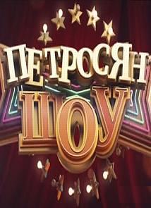 Петросян-Шоу (3 выпуск) 4.01.2015 смотреть онлайн бесплатно