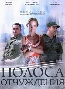 «Фильм Чернобыль.зона Отчуждения 2014 Смотреть Онлайн» — 1997