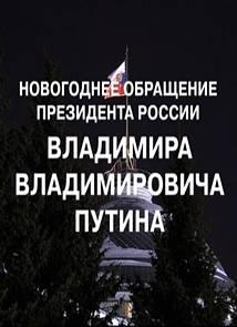 Новогоднее обращение Президента Российской Федерации В. В. Путина 31.12.2014 смотреть онлайн