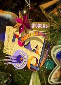Проводы Старого года 31.12.2014 смотреть онлайн