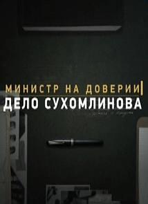 Министр на доверии. Дело Сухомлинова (9.12.2014)