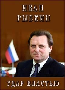 Удар властью. Иван Рыбкин (9.12.2014)