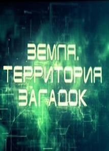 Тайна хребта Зюраткуль (2014)