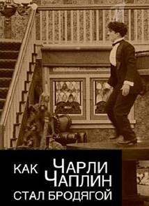 Как Чарли Чаплин стал бродягой (12.12.2014)