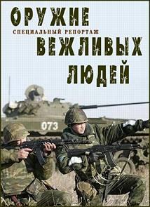 Оружие вежливых людей (15.12.2014)