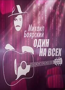 Михаил Боярский. Один на всех 27.12.2014 смотреть онлайн