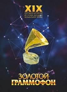 Золотой граммофон. Церемония вручения народной премии (эфир от 12.02.2016)