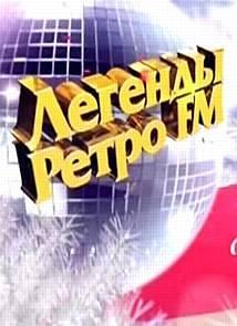Легенды Ретро FM (31.12.2014) смотреть онлайн бесплатно