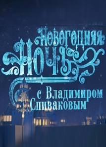 Новогодняя ночь с Владимиром Спиваковым (31.12.2014) смотреть онлайн бесплатно