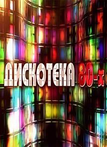 Дискотека 80-х (1.01.2015) смотреть онлайн бесплатно