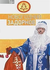 Новогодний Задорнов (1.01.2015) смотреть онлайн бесплатно