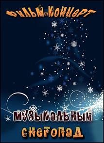 Музыкальный снегопад (2.01.2014) смотреть онлайн бесплатно