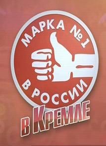Народная марка в Кремле 4.01.2015 смотреть онлайн бесплатно