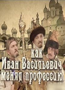 Как Иван Васильевич менял профессию 4.01.2015 смотреть онлайн бесплатно