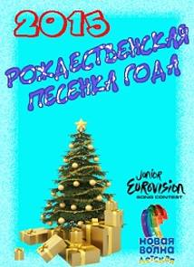 Рождественская песенка года (5.01.2015) смотреть онлайн бесплатно