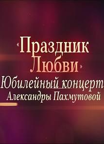 Юбилейный концерт Александры Пахмутовой (5.01.2015) смотреть онлайн Тв Бесплатно
