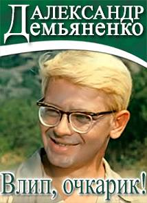 Постер к Александр Демьяненко. Влип, очкарик! (8.01.2015)