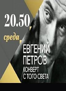 Постер к Евгений Петров. Конверт с того света (14.01.2015)