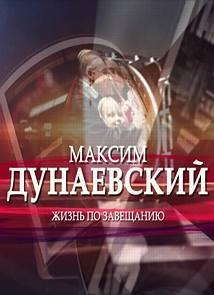 Постер к Максим Дунаевский. Жизнь по завещанию (17.01.2015)