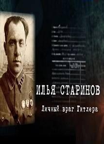 Постер к Илья Старинов. Личный враг Гитлера (21.01.2015)