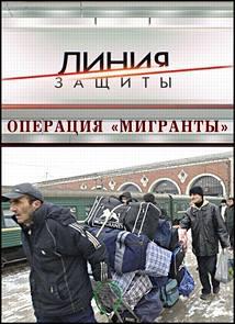 Линия защиты. Операция «Мигранты» (21.01.2015) смотреть онлайн