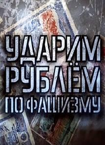 Ударим рублем по фашизму (22.01.2015) смотреть онлайн