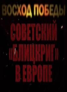 Постер к Восход победы - Советский Блицкриг в Европе (22.01.2015)