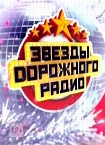 Звёзды Дорожного радио (1.01.2015) смотреть онлайн бесплатно