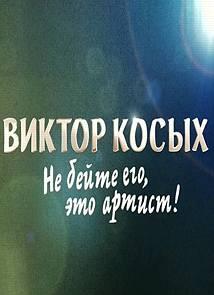 Виктор Косых. Не бейте его, это артист (31.01.2015) смотреть онлайн