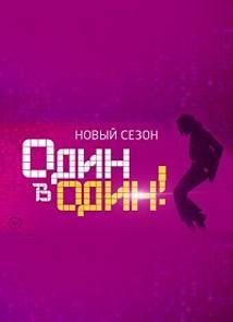 Один в один! — 3 сезон (10 выпуск) 12.04.2015 смотреть онлайн