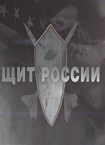 Щит России Аркадия Мамонтова (19.02.2015)