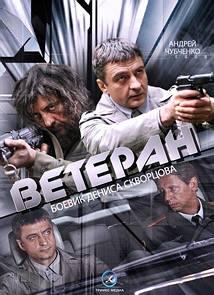 Фильм Ветеран 2015 смотреть онлайн бесплатно