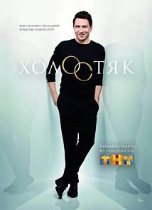 смотреть холостяк 6 сезон украина в хорошем качестве