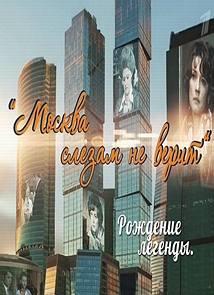 Москва слезам не верит. Рождение легенды (9.03.2015)