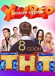 «Смотреть Онлайн Универ Новая Общага Сезон 6 Сезон» — 2006