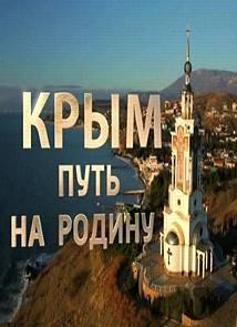 Крым. Путь на родину (15.03.2015) смотреть онлайн
