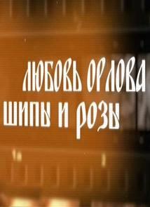 Любовь Орлова. Шипы и розы (21.03.2015)