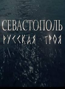 Севастополь. Русская Троя (23.03.2015)