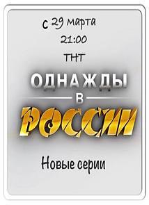 Однажды в России — 2 сезон (3 выпуск) 12.04.2015 смотреть онлайн