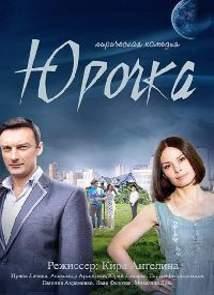 Юрочка (2016)