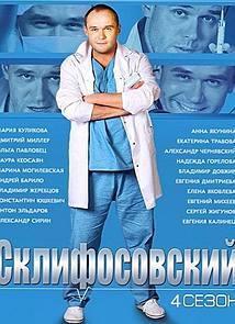 Картинки по запросу Склифосовский 4 сезон все серии смотреть онлайн