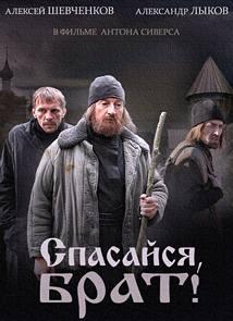 Сериал Спасайся, брат! (Новинка Сериал 2015) смотреть онлайн все серии бесплатно