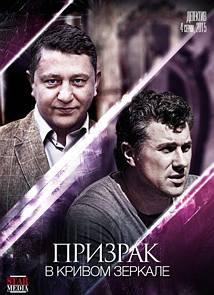 Сериал Призрак в кривом зеркале (Криминальные Сериалы 2015) смотреть онлайн все серии бесплатно