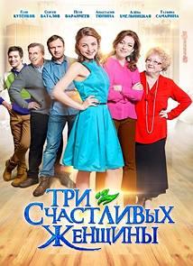 Сериал Три счастливых женщины (Комедийные сериалы русские 2015) смотреть онлайн