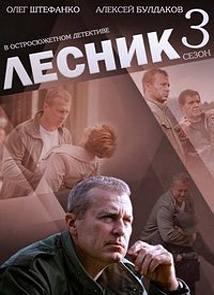 «Сериалы На Нтв 2016 Список Российские Криминальные» — 2007