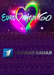 Евровидению 60 лет / Eurovision 60s winners (5.04.2015)