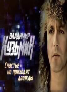 Владимир Кузьмин. Счастье не приходит дважды (30.05.2015)