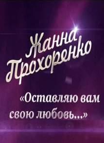 Жанна Прохоренко. Оставляю вам свою любовь