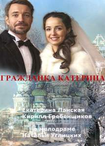 Гражданка Катерина (2015)